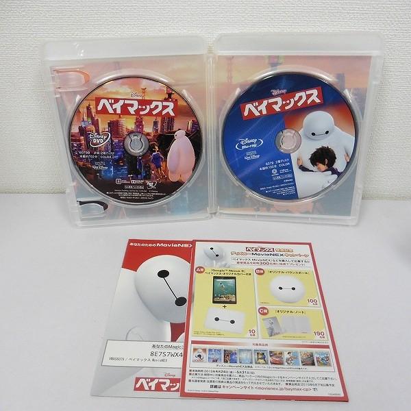 BD Movie NEX アナと雪の女王 ベイマックス + キャラクターフィギュア アナ エルサ_3