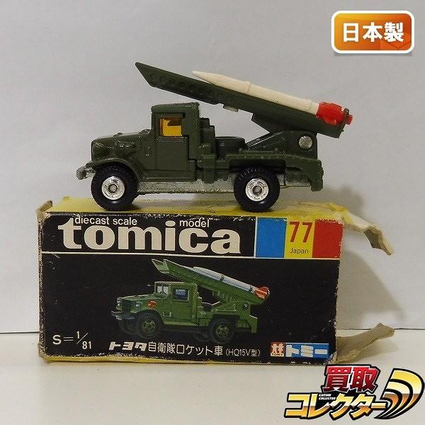 トミカ 黒箱 77 トヨタ自衛隊ロケット戦車 HQ15V型_1