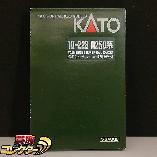 KATO 10-228 M250系 スーパーレールカーゴ 8両増結セット_1
