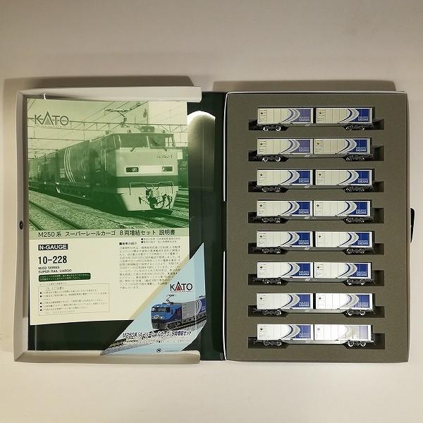 KATO 10-228 M250系 スーパーレールカーゴ 8両増結セット_2