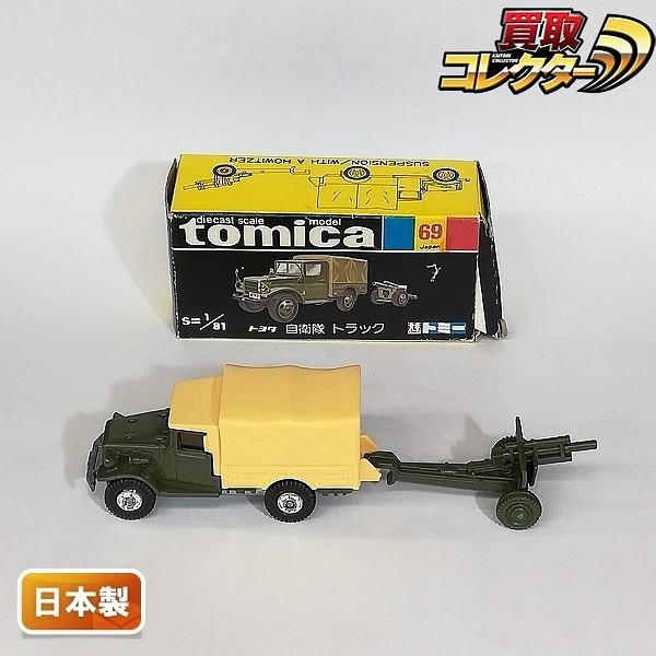 トミカ 黒箱 69 トヨタ 自衛隊 トラック_1
