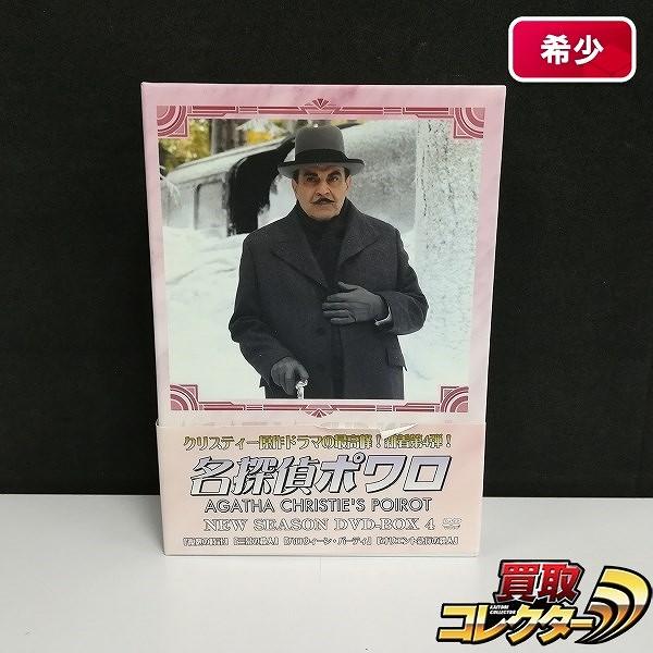 名探偵ポワロ ニューシーズン DVD-BOX4_1