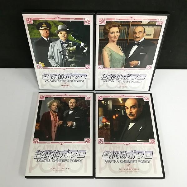 名探偵ポワロ ニューシーズン DVD-BOX4_3