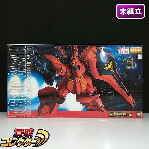 MG 1/100 サザビー スペシャルクリア外装パーツ付_1