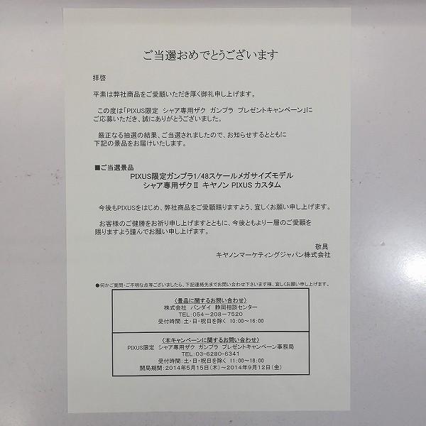 メガサイズモデル 1/48 MS-06S ザクII キャノン PIXUS カスタム_3
