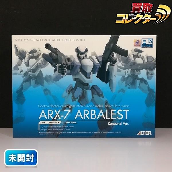 アルター アルメカ 1/60 ARX-7 アーバレスト リニューアルVer._1
