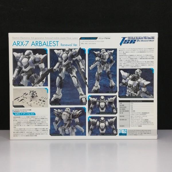 アルター アルメカ 1/60 ARX-7 アーバレスト リニューアルVer._2