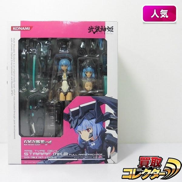 武装神姫 mms 3rd ストラーフ Mk.2 フルアームズパッケージ_1
