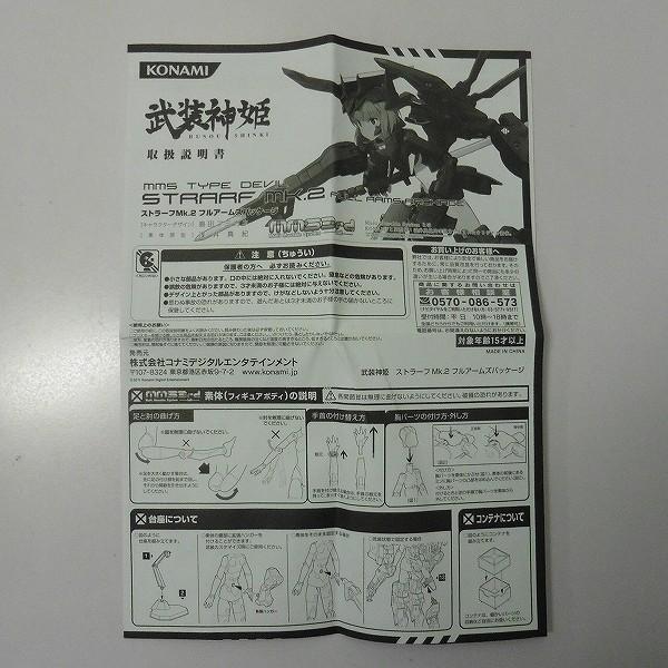 武装神姫 mms 3rd ストラーフ Mk.2 フルアームズパッケージ_3