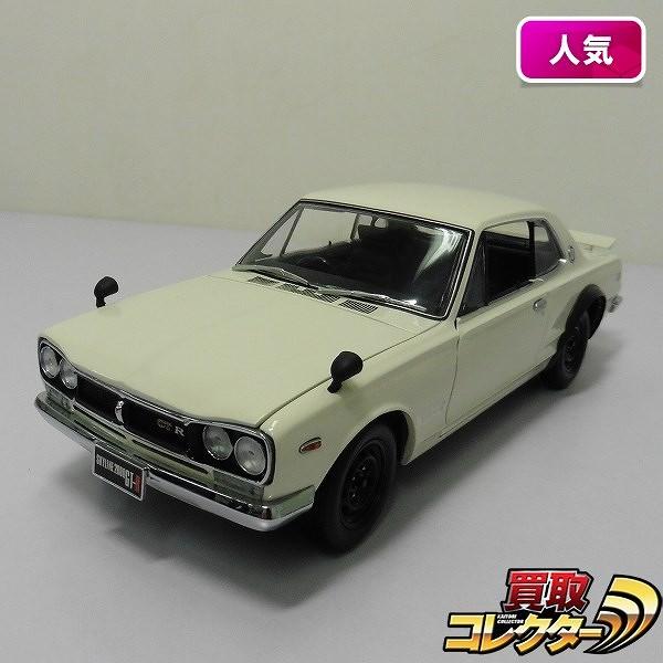 京商 1/18 ニッサン スカイライン 2000GT-R KPGC10 ホワイト_1