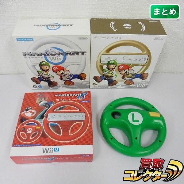 Wii ソフト マリオカート(ハンドル付) + Wii ハンドル マリオ ルイージ ゴールデンハンドル_1