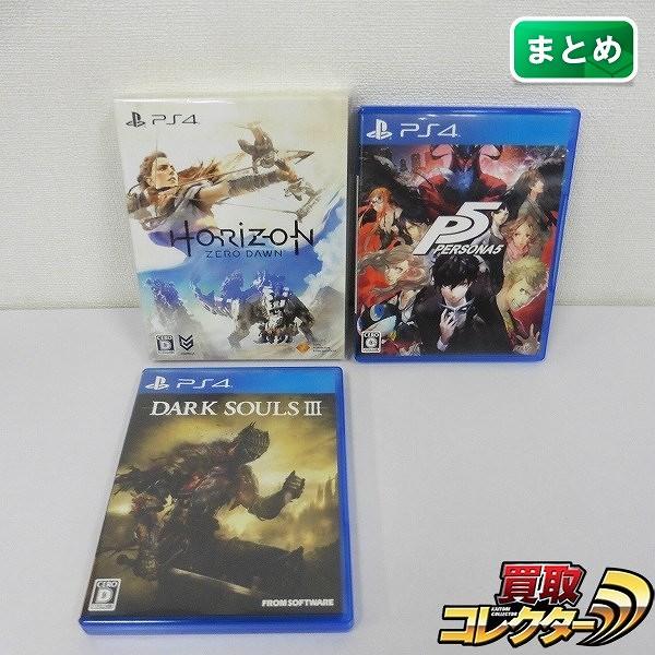 PS4 ソフト ダークソウル3 ペルソナ5 ホライゾンゼロドーン_1