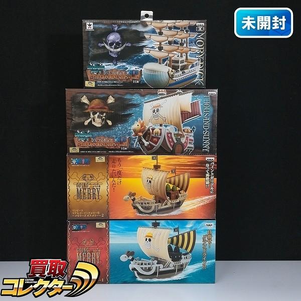 リアルゴーイングメリー号 メモリーズオブメリー 1 2 DXF THE GRANDLINE SHIPS vol.1 サウザンド・サニー号 他_1