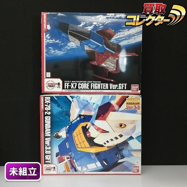 MG 1/100 ガンダム Ver3.0 GFT仕様 1/35 FF-X7 コアファイター Ver.GFT_1