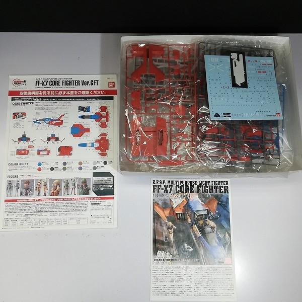 MG 1/100 ガンダム Ver3.0 GFT仕様 1/35 FF-X7 コアファイター Ver.GFT_2