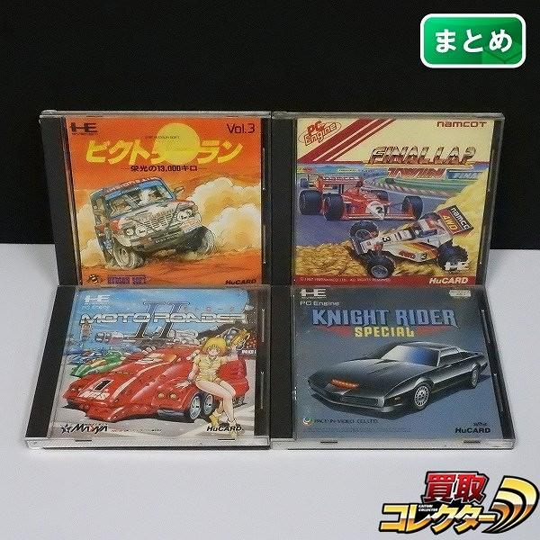 PCエンジン Huカード モトローダーII ナイトライダースペシャル ファイナルラップツイン 他_1