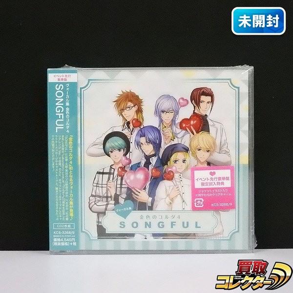 CD ヴォーカル集 金色のコルダ4 SONGFUL イベント先行豪華盤_1