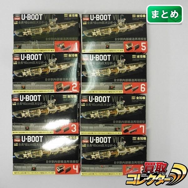 targa 鋼密度模型 1/144 U-BOOT 灰色迷彩 全8種_1