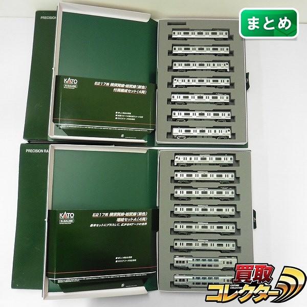 KATO 10-843 10-844 10-845 10-846 E217系 横須賀線・総武線 新色 15両_1