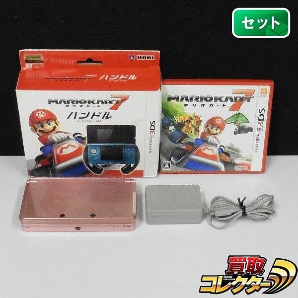 ニンテンドー 3DS ミスティピンク + マリオカート7 ソフト ハンドル_1