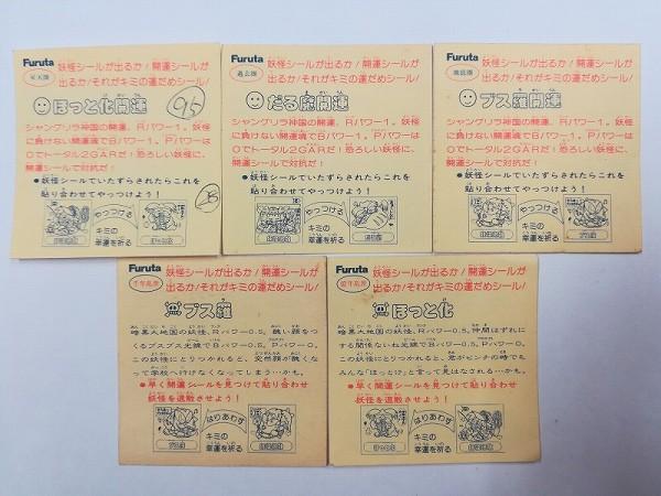 フルタ ドキドキ学園 アタック24 最終弾 妖怪退散 ほっと化 他_2