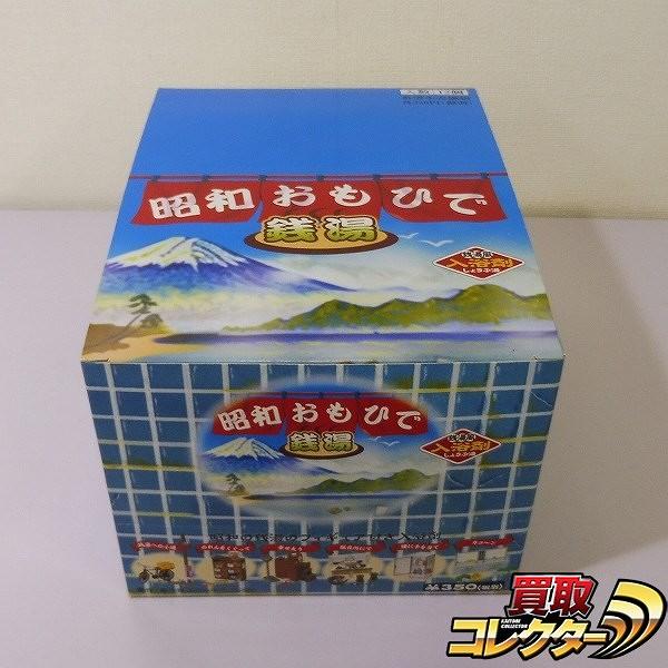 タカラ 昭和おもひで 銭湯 1BOX_1