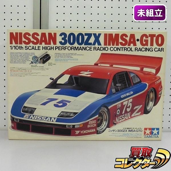 タミヤ 1/10 電動 RCカー ニッサン 300ZX IMSA・GTO