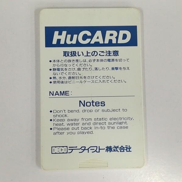 PCEエンジン Huカード データイースト オーバーライド_3