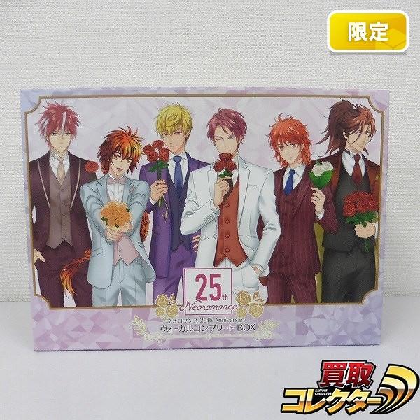 CD ネオロマンス 25th Anniversary ヴォーカルコンプリート BOX_1