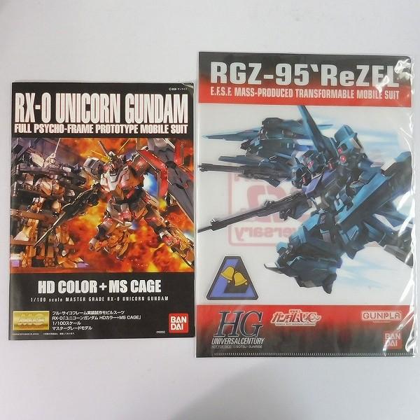 MG 1/100 ユニコーンガンダム HDカラー + MS CAGE_3