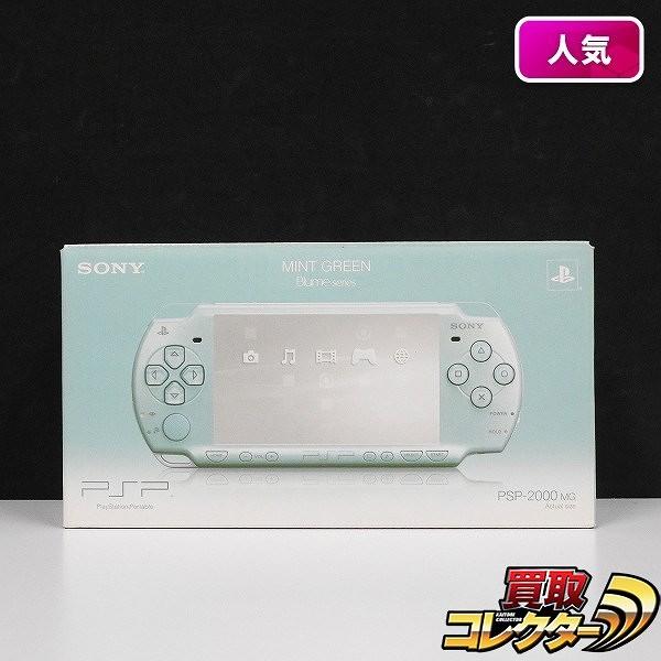 ソニー PSP-2000 ミントグリーン_1