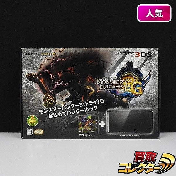 ニンテンドー 3DS モンスターハンター3G はじめてハンターパック_1