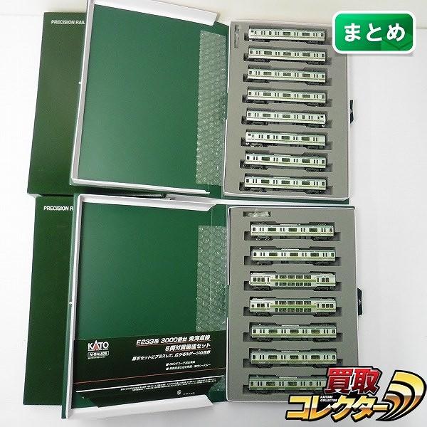 KATO 10-840 10-841 10-842 E233系3000番台 東海道線 15両_1