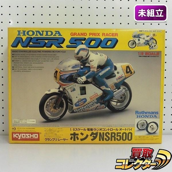 京商 1/8 電動 ラジコン オートバイ ホンダ NSR500_1
