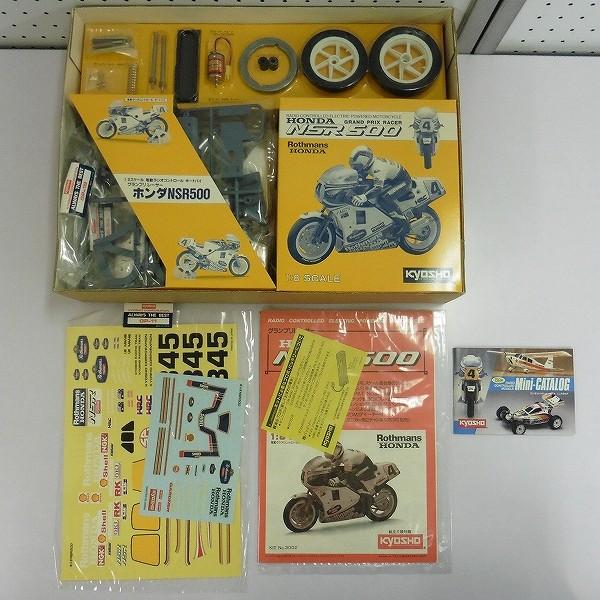 京商 1/8 電動 ラジコン オートバイ ホンダ NSR500_3