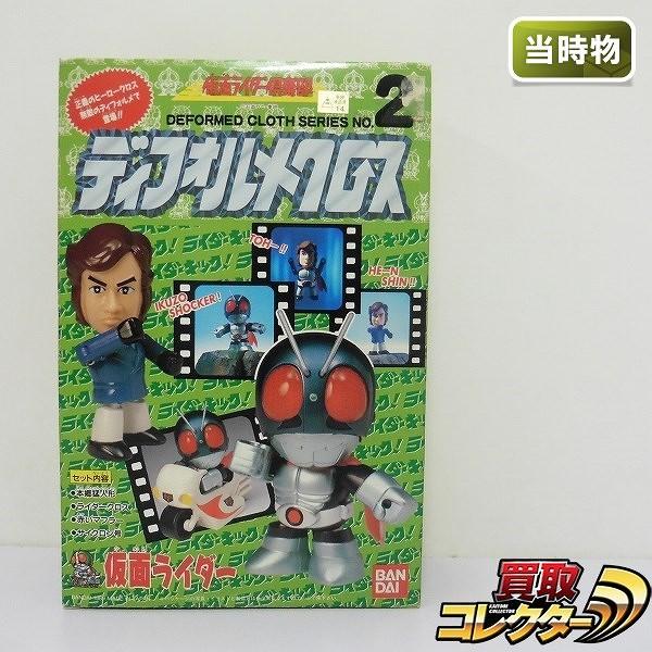 バンダイ 仮面ライダー倶楽部 ディフォルメクロス NO.2 本郷猛_1