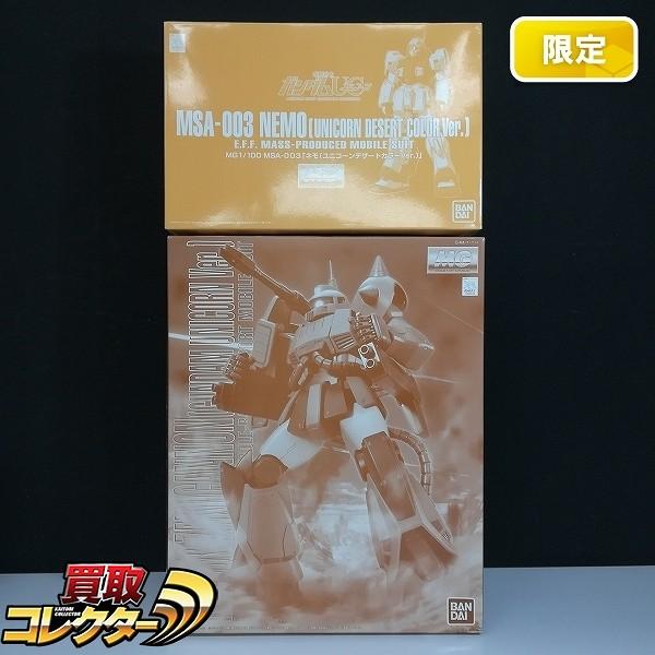 MG 1/100 ザク・キャノン(ユニコーンカラーVer.) ネモ(ユニコーンデザートカラーVer.)_1