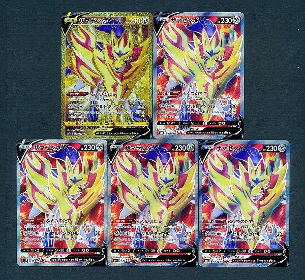 ポケモンカード ソード&シールド S1H ザマゼンタV UR 073/060 SR 065/060_3
