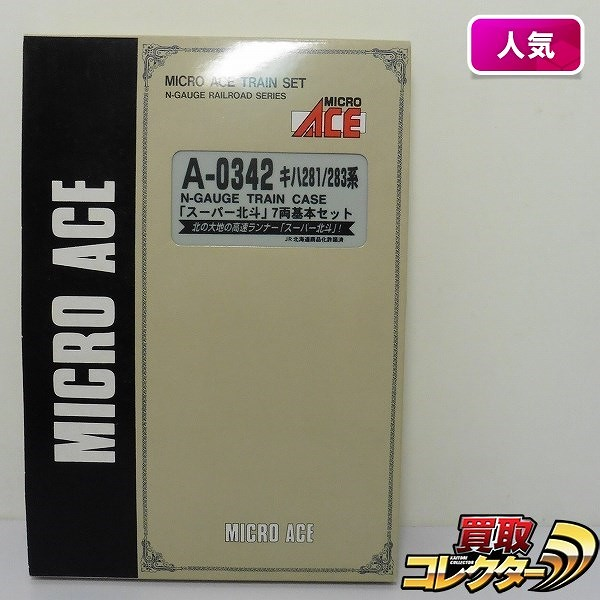 MICROACE A-0342 キハ281/283系 スーパー北斗 基本7両セット_1
