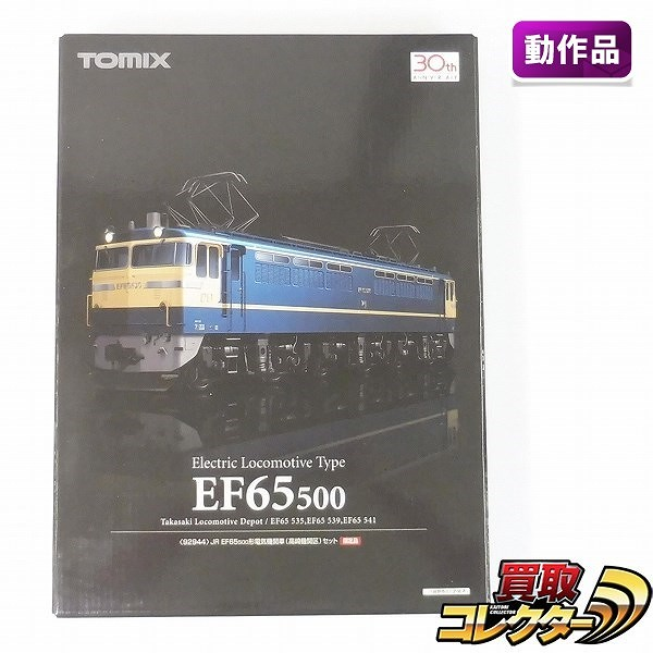 TOMIX 92944 JR EF65-500形 電気機関車 高崎機関区セット_1