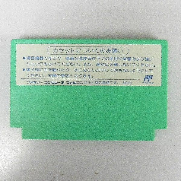 ファミコン ソフト ディスコ テトラ・スター_3