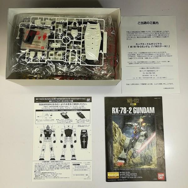 MG 1/100 ガンダム Ver.ONE YEAR WAR 0079 カップヌードル オリジナルカラーバージョン_2