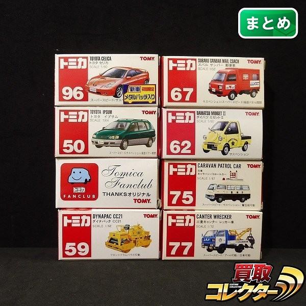 トミカ トヨタ セリカ ダイナパック CC21 三菱キャンター レッカー車 他_1
