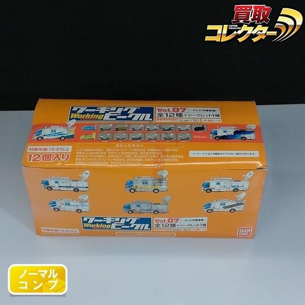 ワーキングビークル Vol.7 テレビ中継車 1BOX ノーマル 12種_1