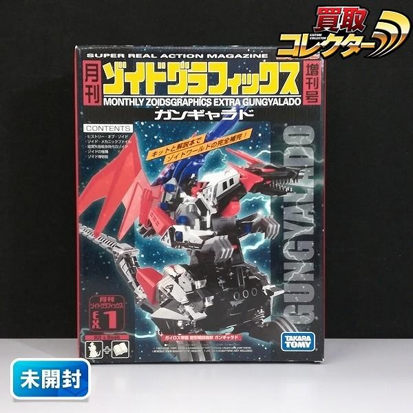 タカラトミー 月刊ゾイドグラフィックス 増刊号 ガンギャラド_1