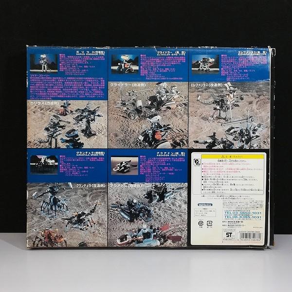 トミー ZOIDS メカ生体ゾイド ヘリックメモリアルボックス 1983_2