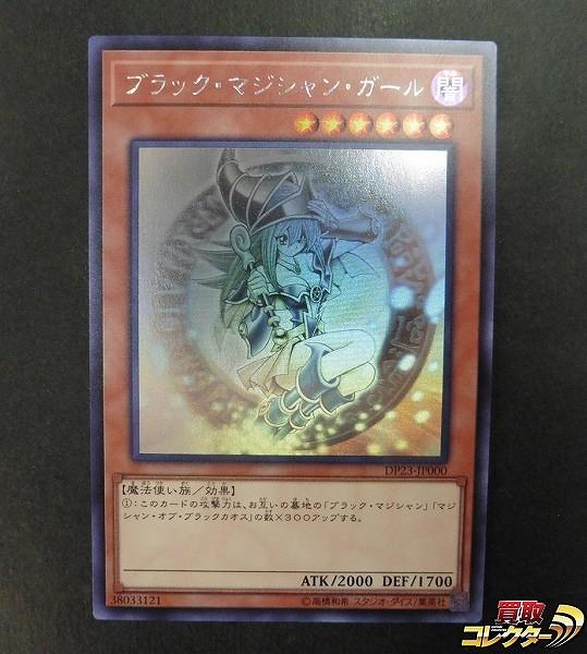 遊戯王 ブラック・マジシャン・ガール DP23-JP000 ホログラフィックレア_1
