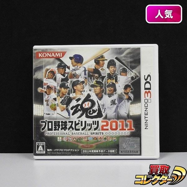 3DS ソフト コナミ プロ野球スピリッツ2011_1