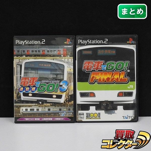 PS2 ソフト TAiTO 電車でGO! FINAL 電車でGO!3 通勤編_1