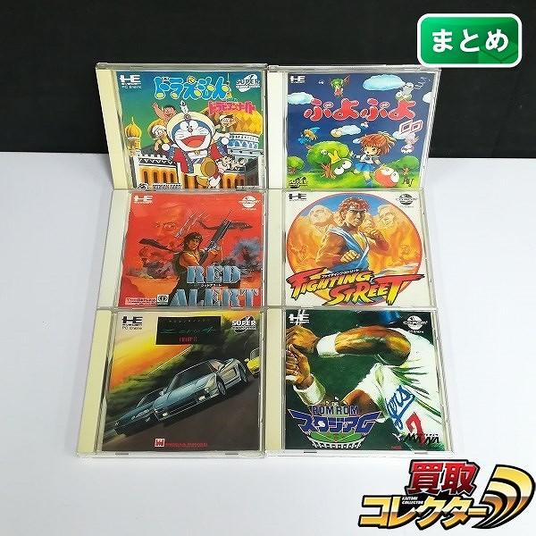 PCエンジン CD-ROM2 レッド・アラート ファイティング・ストリート ロムロムスタジアム 他_1